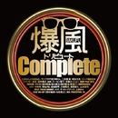 爆風トリビュートComplete/V.A.