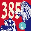 人間/385