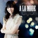 A LA MODE/川口千里