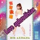 Loveaphrodisiac/有坂未唯