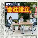 会社設立/オトメ☆コーポレーション