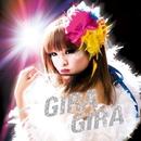 GIRAGIRA/あべみずほ