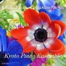 J-バラード・ピアノ・コレクション 願い/Kyoto Piano Ensemble