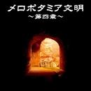 メロポタミア文明 第四章/メロジー製作所