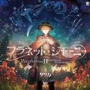 プラネット・ジャーニー - Wayfarer and 11 precious treasures -/リツカ
