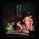 『陽春白雪』篠笛と古筝の出会い/ウリアナ&大野利可 Duo