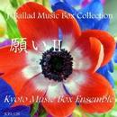 J-バラード・オルゴール・コレクション 願い2/Kyoto Music Box Ensemble