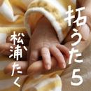 拓うた5/松浦たく