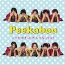 「いつかきっと大人になっちゃう」/Peekaboo