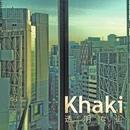 透明な街/Khaki