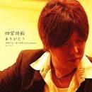 「ありがとう」「異国の丘~遠き故郷 2013 version~」「ぬくもり」/四宮功裕