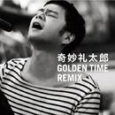 GOLDEN TIME REMIX/奇妙礼太郎