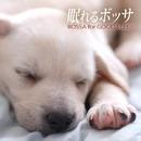 眠れるボッサ - Bossa for Good Sleep/Albatroz Lounge Ensemble