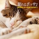 眠れるボッサ2 - Bossa for Good Sleep 2/Albatroz Lounge Ensemble