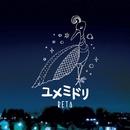 ユメミドリ/RETO