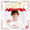 おとりよせ王子 飯田好実 オリジナルサウンドトラック/野崎美波