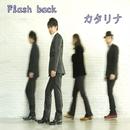 flash back/カタリナ