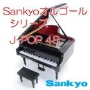 SankyoオルゴールシリーズJ-POP48/オルゴール Sankyo