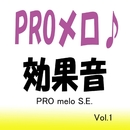PROメロ♪効果音 Vol.1/PROメロ♪