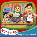 タン・タン・タン/ワタナベフラワー&ゆーゆ
