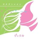 サクラトレイン/グックル