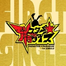 モンスター★パラダイス 1st SINGLE/モンスター★パラダイス