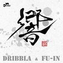 響/DRIBBLA & FU-IN