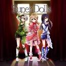 アジアの変身/Super Dolls