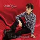 With You/楠田敏之