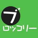 @大阪なにわマン/ブロッコリー