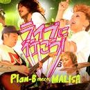 LIVEに行こう!/Plan-B Meets MALISA
