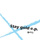 Stay gold e.p./ゆべし