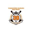 Select 30 Vol 1/鈴木康博