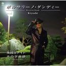 ボルサリーノ・ダンディ/Kiyoshi