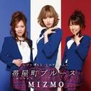 帯屋町ブルース/MIZMO