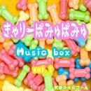 きゃりーぱみゅぱみゅ  Music Box vol.1/天使のオルゴール