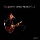 I STAND ALONE Vol.3/伊藤銀次