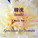 韓流ドラマBest20 オルゴール篇/Kyoto Music Box Ensemble