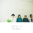 BIRTHDAY/空中ループ