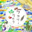ワカサノタカラ -Single/Sing J Roy with Wakasa Treasures