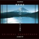 NHKスペシャル「世界遺産 富士山~水めぐる神秘~」オリジナルサウンドトラック/小林洋平