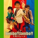 Jumbo!!Jambo!!/千年パレード