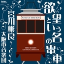 欲望という名の電車 1/宮川彬良/大阪市音楽団
