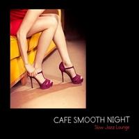 Cafe Smooth Night(秋の夜長のラウンジ・ミュージック)