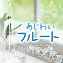 あじわいフルート/YUKARI