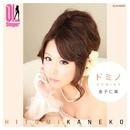 ドミノ(OL Singer)/金子仁実(OL Singer)