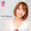 Good celebration(OL Singer)/高山三由紀(OL Singer)