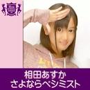 さよならペシミスト(HIGHSCHOOLSINGER.JP)/相田あすか(HIGHSCHOOLSINGER.JP)
