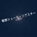 君想シューティングスター (feat.GUMI)/teaeye