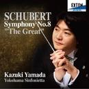 シューベルト:交響曲 第8番 「グレート」/山田和樹&横浜シンフォニエッタ